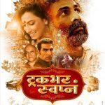 Trcukbhar Swapna Marathi Movie Poster