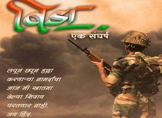 Veeda Ek Sangharsh Marathi Movie Cover Poster