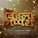 Vitthala Shapath Marathi Movie Poster
