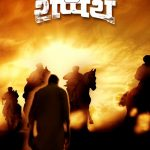 Vitthala Shapath Marathi Movie Poster 2