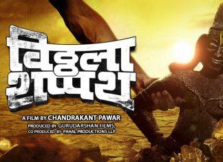 Vitthala Shapath Marathi Movie cover