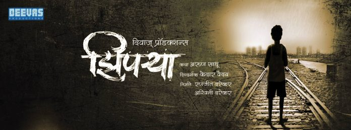 Ziprya Marathi Movie Cover Poster