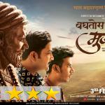 Baghtos Kay Mujra Kar Marathi Movie Review ~ Creating An Awareness to Preserve Maharashtra's Pride