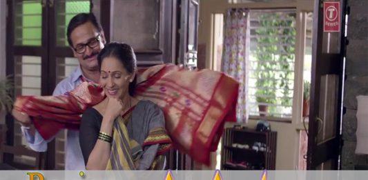 Dhyanimani Marathi Movie Review