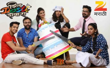 Dil Dosti Dobara Season 2, Coming Soon On Zee Marathi