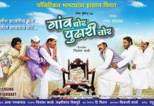 Gaon Thor Pudhari Chor Marathi Movie Poster
