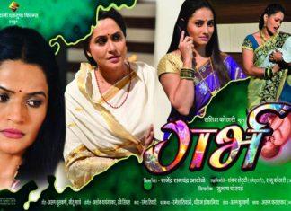Garbh Marathi Movie Featured Poster