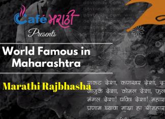 Prasad Oak Releases Cafemarathi's Marathi Rajyabhasha Video Online