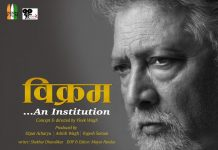 Documentary on the life of 'Vikram Gokhale'