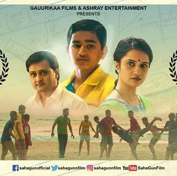 Saha gunn Marathi Movie Cover Poster