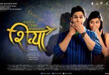 'Shivya' Will Hit Cinema Halls From 21st April