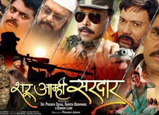 Shoor Aamhi Sardar Marathi Movie Cover