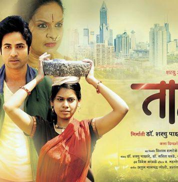 Tatva Marathi Movie Cover Poster