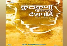 'Kulkarni Chaukatla Deshpande'- A film by Gajendra Ahire is all set hit the theatres Soon !