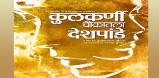 'Kulkarni Chaukatla Deshpande'- A film by Gajendra Ahire is all set hit the theatres Soon !