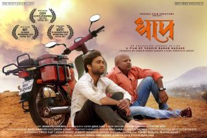 Dhap Marathi Movie Poster