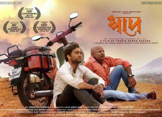 Dhap Marathi Movie Poster