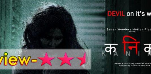 Kanika Marathi Movie Review