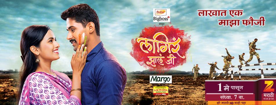 Lagira Zala Ji - Zee Marathi Serial Poster