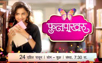 Phulpakharu - A new serial on Zee Yuva